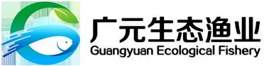广元市生态渔业发展有限公司