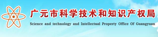 廣元市科學技術與知識產權局