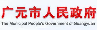 廣元市人民政府