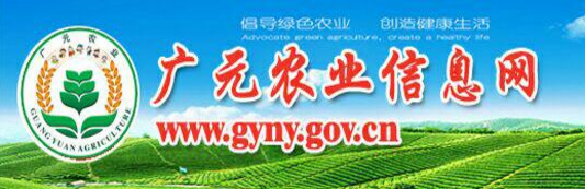 廣元農業信息網