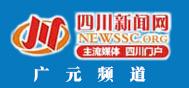 四川新聞網廣元頻道