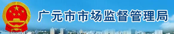 廣元市市場監督管理局