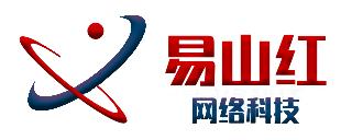 廣元市易山紅網絡科技有限公司