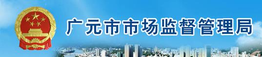 广元市市场监督管理局