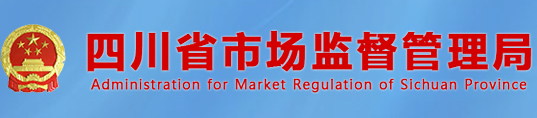 四川省市场监督管理局