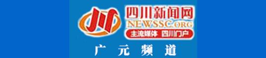 四川新闻网广元频道