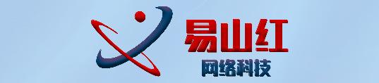 广元市易山红网络科技有限公司