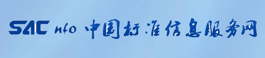 中国标准信息服务网