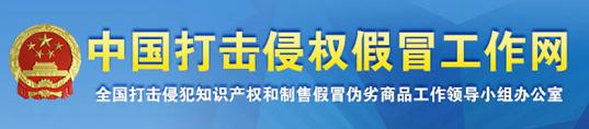 中国打击侵权假冒工作网