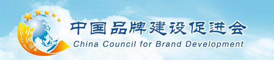 中国品牌建设促进会