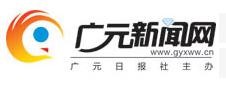 廣元新聞網